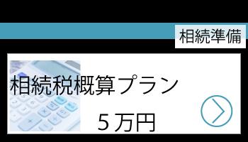 東京渋谷新宿 相続サポート室